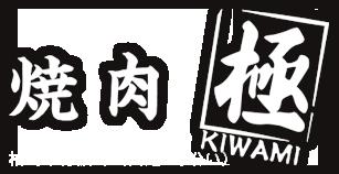 柏崎市の焼肉店 焼肉 極(KIWAMI)